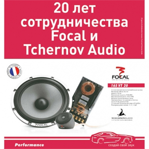 Focal Performance P 165VT20 цена