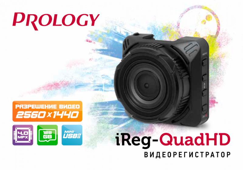 Prology iReg-QuadHD