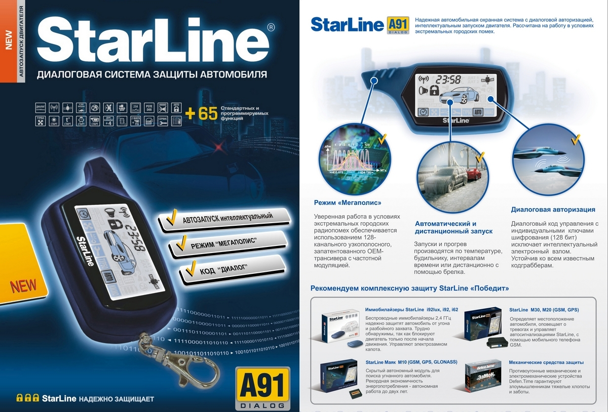 Protection and benefits with Starline a61 alarm Dialog